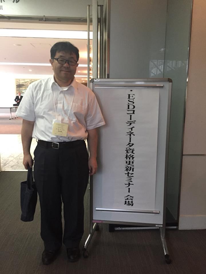 第27回 ESDCoordinator更新セミナーを受講しました。
