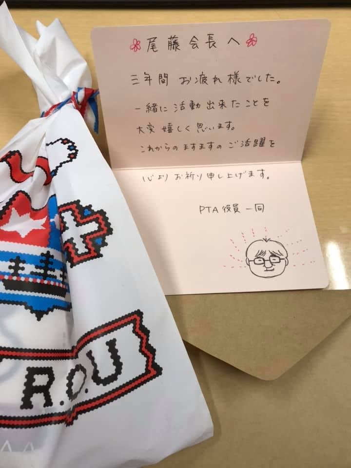 【小学校PTA会長退任のご報告】