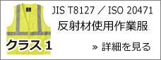 JIS T8127 クラス1適合 / ISO 20471 クラス1適合
