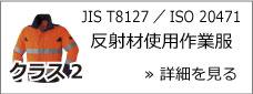 JIS T8127 クラス2適合 / ISO 20471 クラス2適合