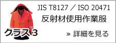 JIS T8127 クラス3適合 / ISO 20471 クラス3適合