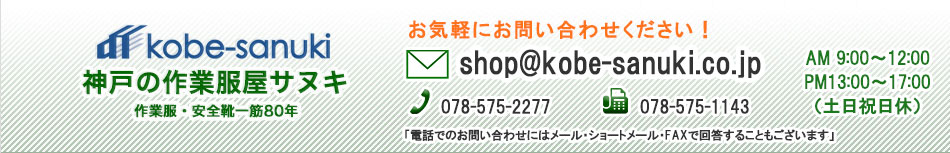 kobe-sanuki 神戸の作業服屋サヌキ