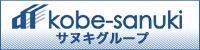 [kobe-sanuki]サヌキグループ