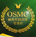 OSMC優秀実践者賞受賞店