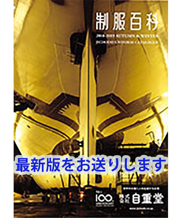 自重堂秋冬カタログcat0012