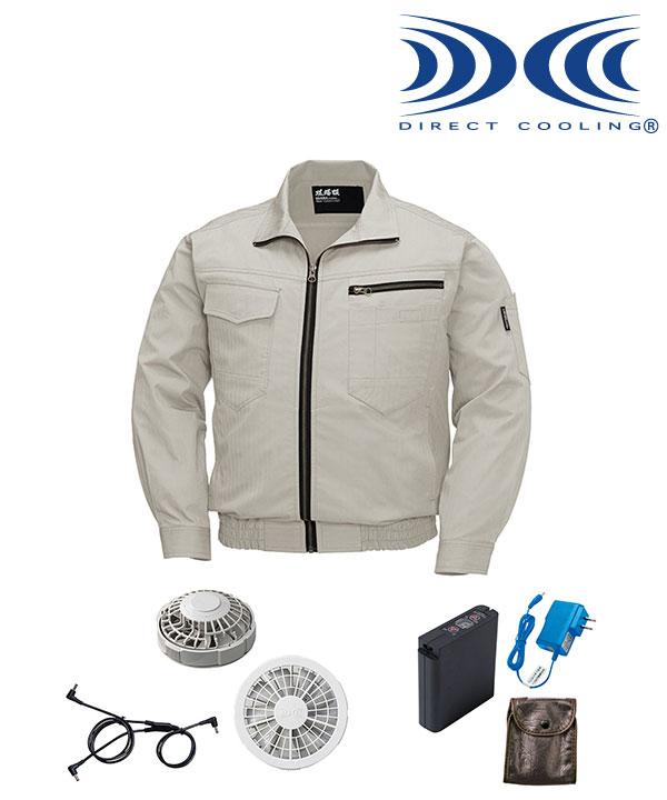 春夏用空調服TM長袖ブルゾン(ファンxerd9280gx、バッテリーxeliultra1)xexe98002-set