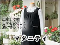 出産までの日々を安心して過ごせるドレス