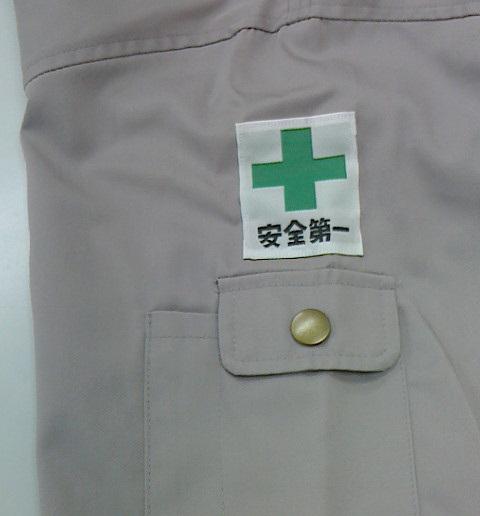 安全マーク縫い付け写真